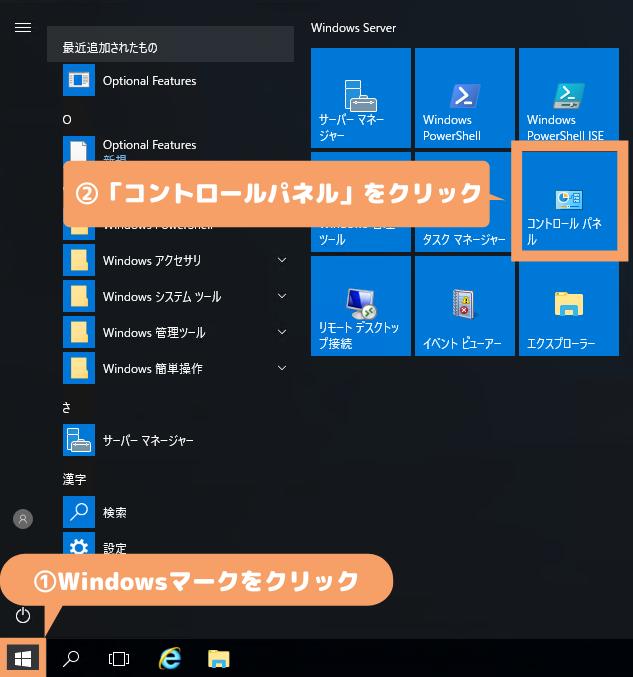 タイムゾーンを日本にする方法・手順-コントロールパネルを開く