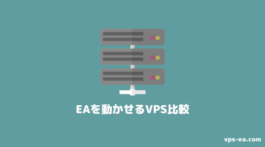EA(自動売買)を動かせるVPSサービス比較