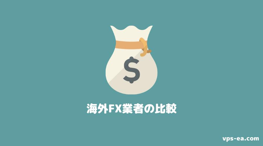 海外FX業者の比較