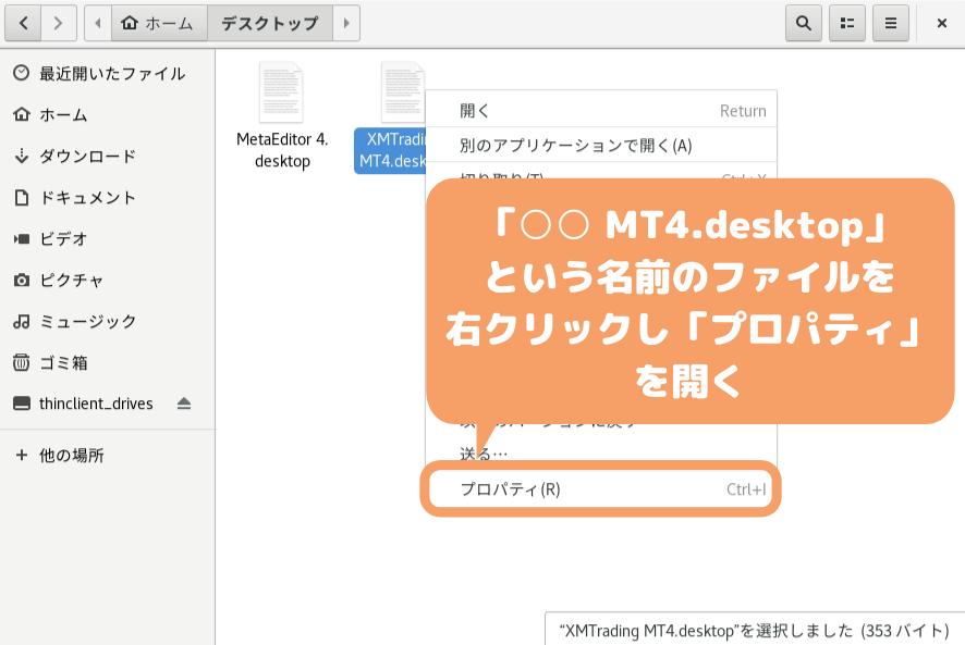 Ubuntu(GNOME)アプリ自動起動設定-MT4.desktopを右クリック→プロパティ