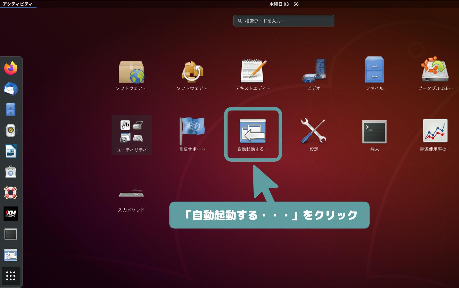Ubuntu(GNOME)アプリ自動起動設定-自動起動する・・・
