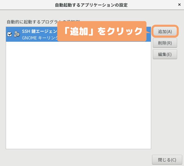 Ubuntu(GNOME)アプリ自動起動設定-自動起動するアプリケーションの設定