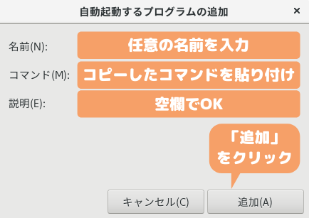 Ubuntu(GNOME)アプリ自動起動設定-自動起動するプログラムの追加