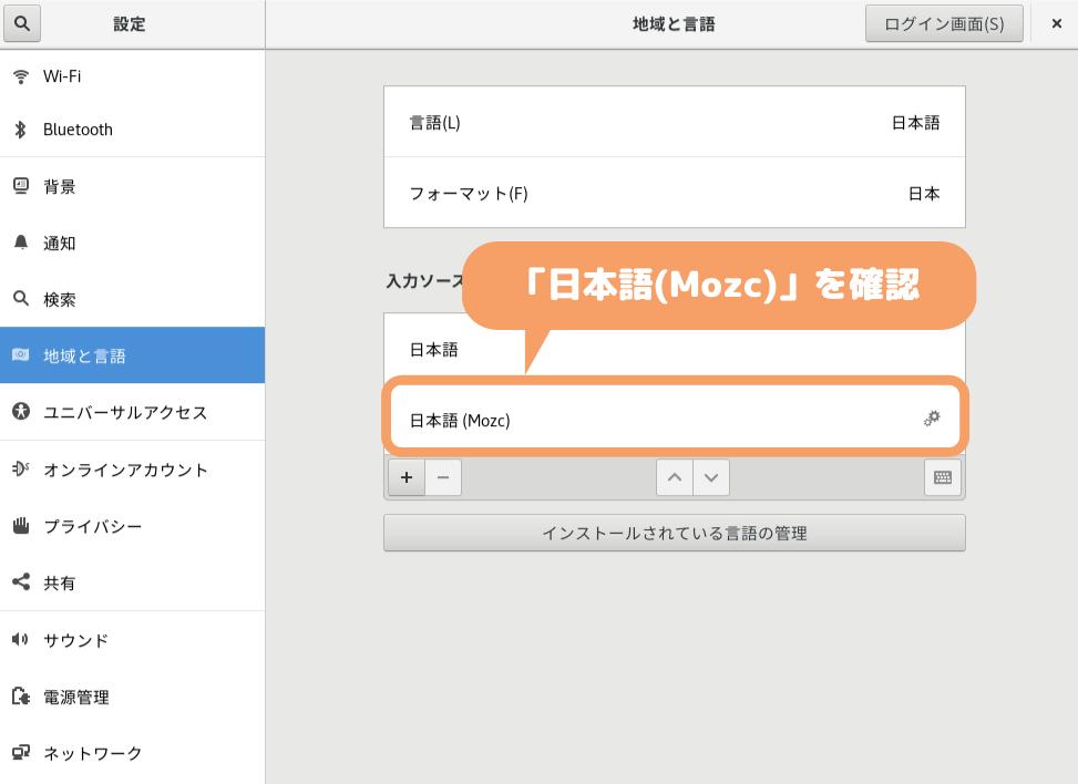 Debian 10(GNOME)日本語入力設定-日本語(Mozc)を確認