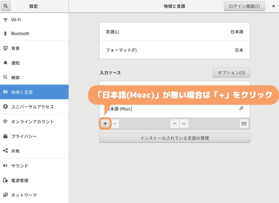 Debian 10(GNOME)日本語入力設定-+をクリック