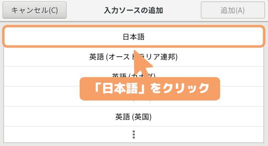 Ubuntu(GNOME)日本語入力設定-日本語をクリック