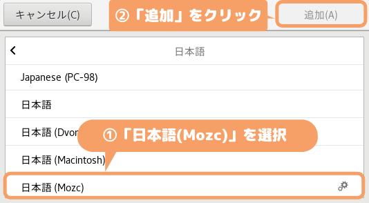 Debian 10(GNOME)日本語入力設定-日本語(Mozc)→追加