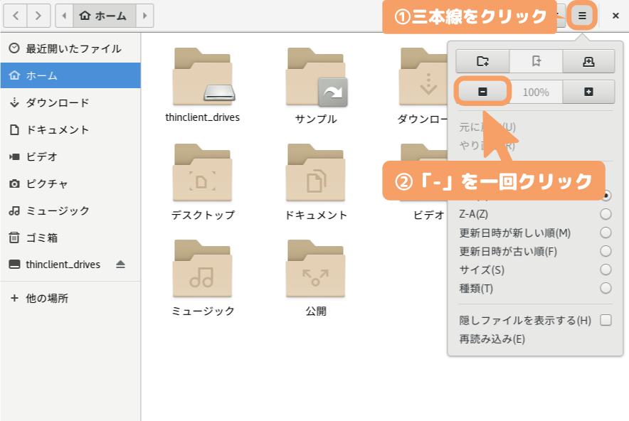 CentOS8(GNOME)のMetaTraderダウンロード-アイコンサイズ変更