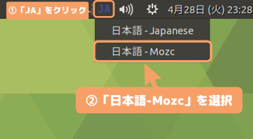 Ubuntu(MATE)日本語入力設定-日本語(Mozc)を選択
