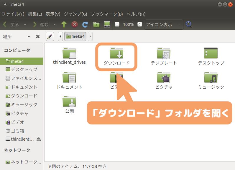 Ubuntu18.04 Vultr(MATE)のMetaTraderダウンロード-ダウンロードフォルダを開く