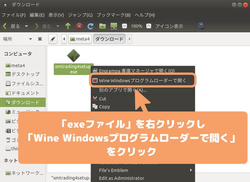 Ubuntu18.04 Vultr(MATE)のMetaTraderダウンロード-Wine Windows プログラムローダー