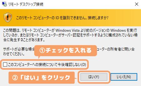 Ubuntu18.04 Vultr(MATE)-このコンピューターへの接続について今後確認しない