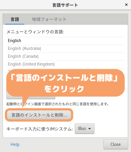 Ubuntu18.04(GNOME)の初期設定-言語のインストールと削除