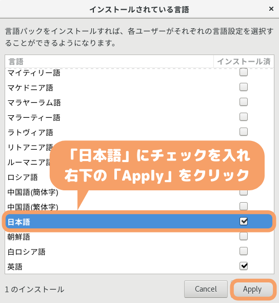 Ubuntu18.04(GNOME)の初期設定-「日本語」を探してチェックを入れ、右下の「Apply」をクリック