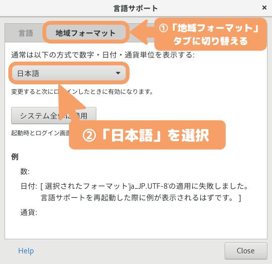 Ubuntu18.04(GNOME)の初期設定-「地域フォーマット」→「English(United states)」をクリックし「日本語」を選択