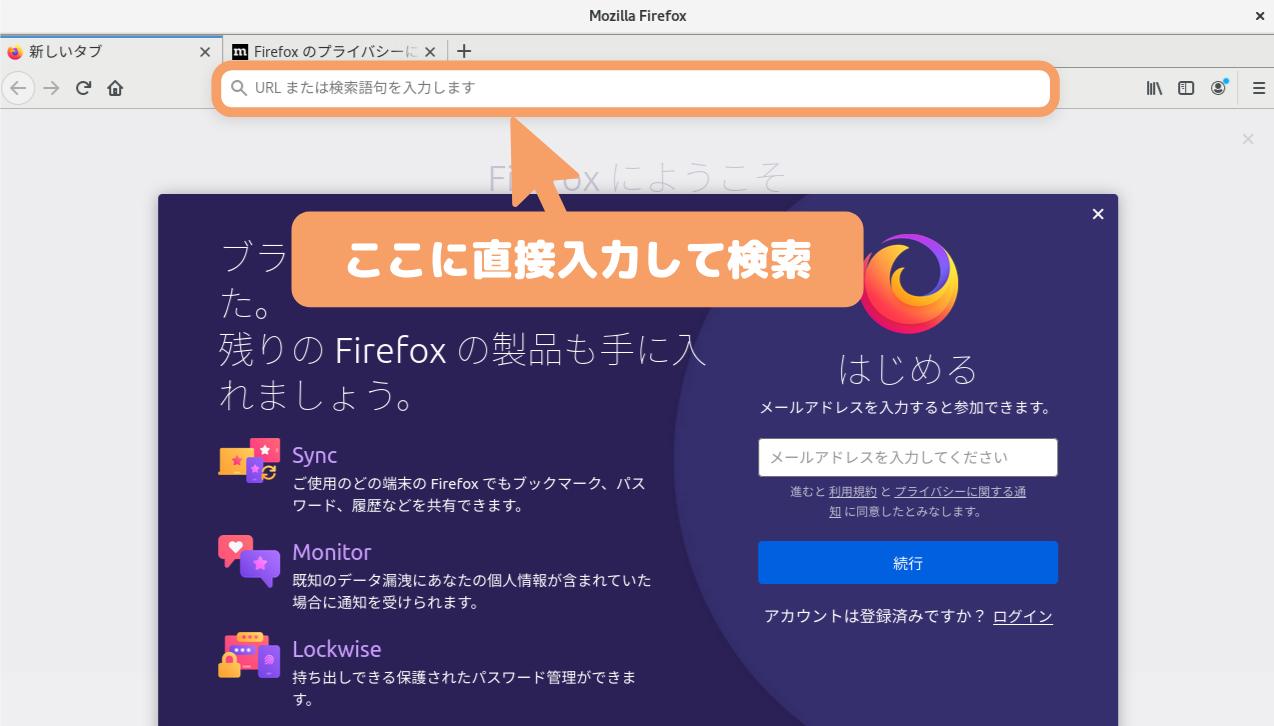 Ubuntu18.04(GNOME)のMetaTraderダウンロード-アドレスバーに直接入力して検索