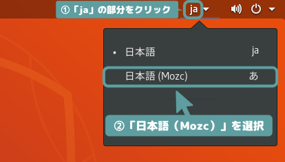Ubuntu(GNOME)日本語入力設定-日本語(Mozc)を選択