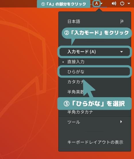 Ubuntu(GNOME)日本語入力設定-入力モード→ひらがな