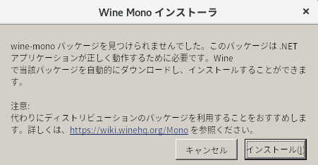 Ubuntu18.04(GNOME)のMetaTraderダウンロード-Wine Mono インストーラ