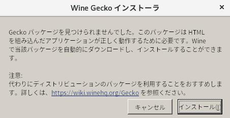 Ubuntu18.04(GNOME)のMetaTraderダウンロード-Wine Gecko インストーラ