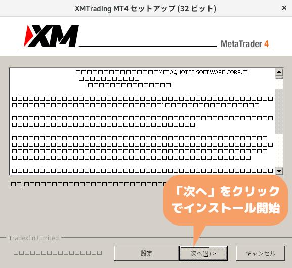 Ubuntu18.04(GNOME)のMetaTraderダウンロード-インストール画面
