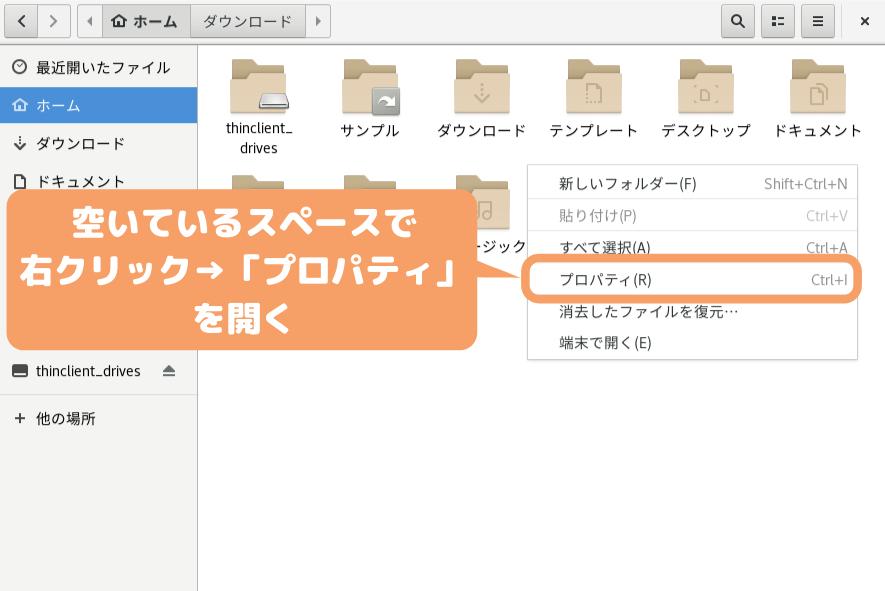 CentOS7(GNOME)の文字化け修正-プロパティを開く