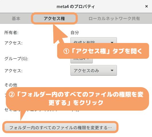 CentOS8(GNOME)の文字化け修正-「アクセス権」→「フォルダー内のすべてのファイルの権限を変更する」