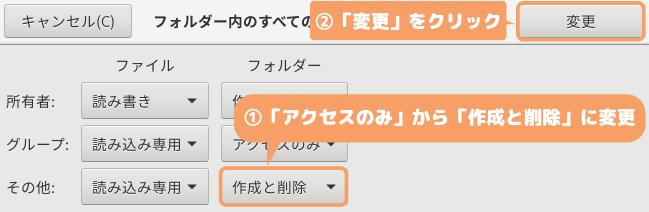 CentOS8(GNOME)の文字化け修正-「フォルダーのアクセス権」を「アクセスのみ」から「作成と削除」に変更