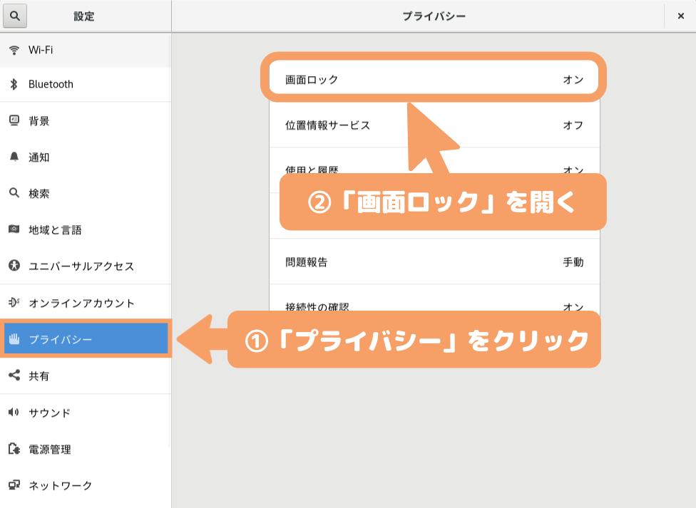 Ubuntu(GNOME)の画面ロック設定-プライバシー→画面ロック