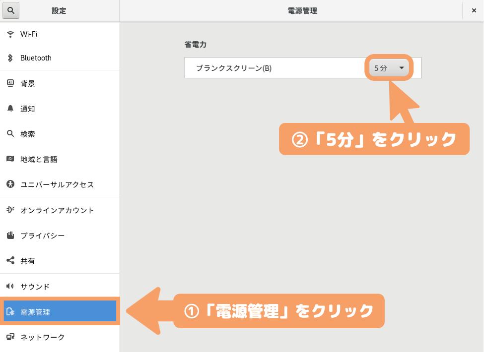 Ubuntu(GNOME)の画面ロック設定-電源管理→ブランクスクリーン