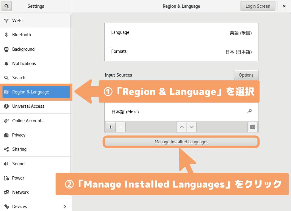 Ubuntu18.04(GNOME)の初期設定-「Region & Language」を選択し「Manage Installed Languages」をクリック