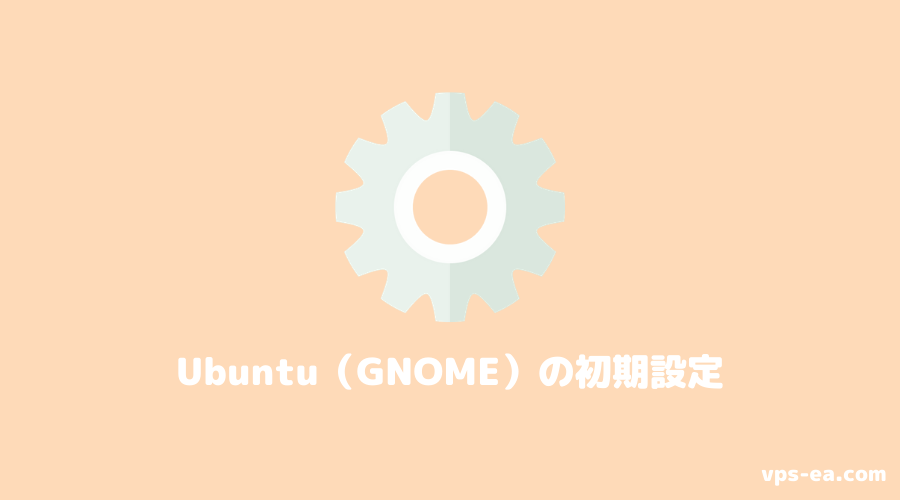 Ubuntu18.04(GNOME)の初期設定