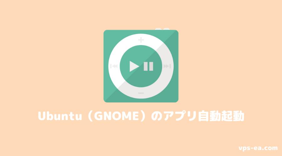 Ubuntu(GNOME)でアプリを自動起動する設定