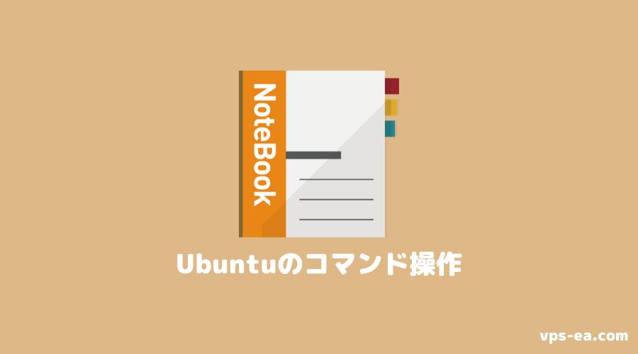 VultrのUbuntu18.04でMT4/5を動かすまでの手順