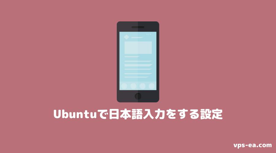 Ubuntuで日本語入力する設定