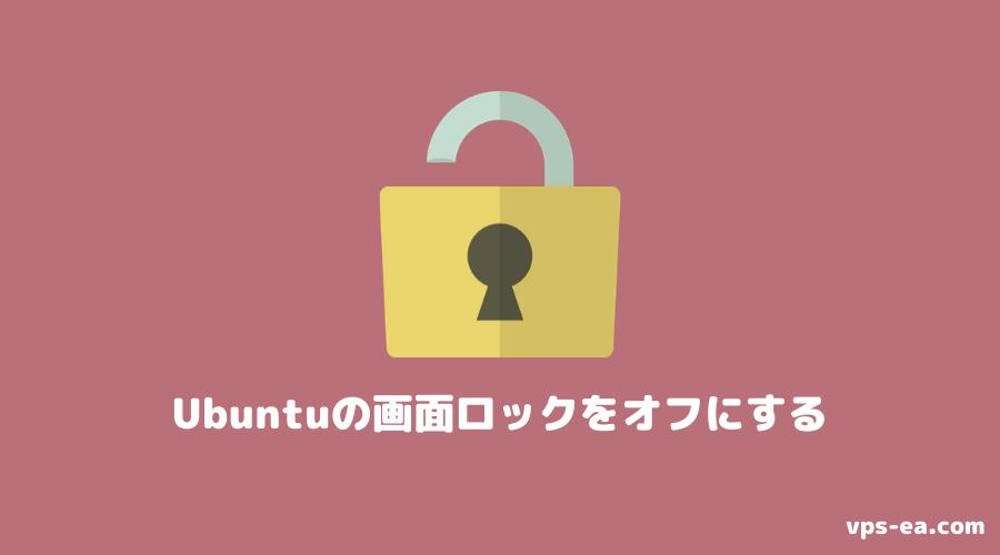 Ubuntuの画面をロックしないようにする設定