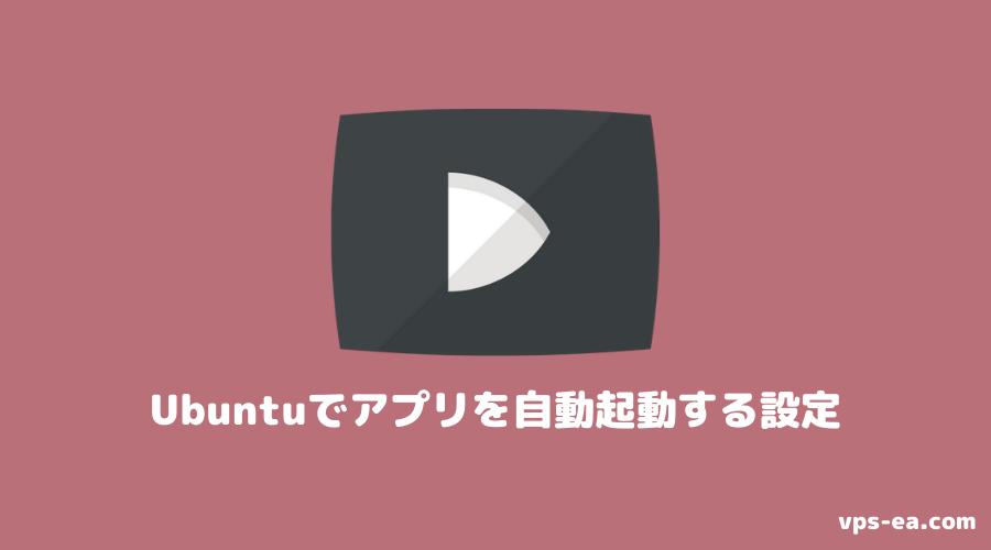 Ubuntuでアプリを自動起動する設定