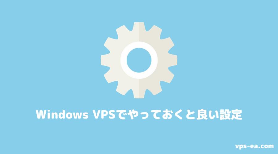 Windows VPS(Server)でやっておくと良い設定