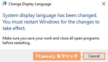 Windows Serverを日本語にする方法・手順-「Cancel」をクリックして前の画面に戻る