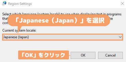 Windows Serverを日本語にする方法・手順-「Japanese(Japan)」を選択し「OK」をクリック