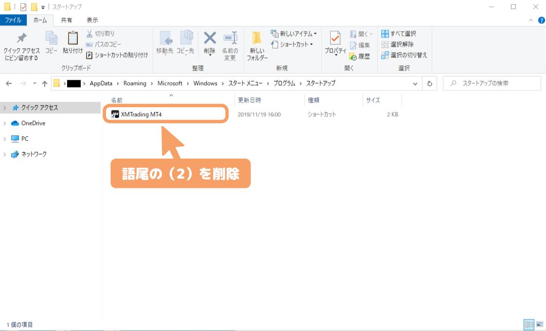 MetaTrader自動起動-ファイル名の語尾にある「(2)」を削除しリネーム