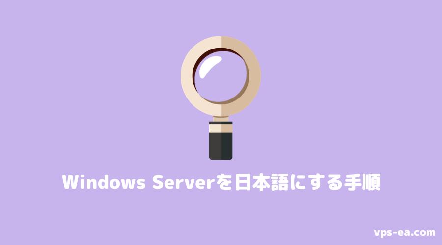 Windows Serverを日本語にする方法・手順