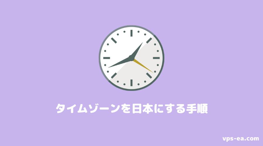 タイムゾーンを日本にする方法・手順