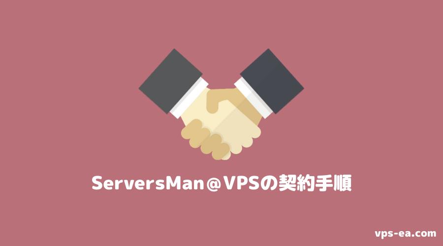 ServersMan@VPSの登録(契約)方法・手順