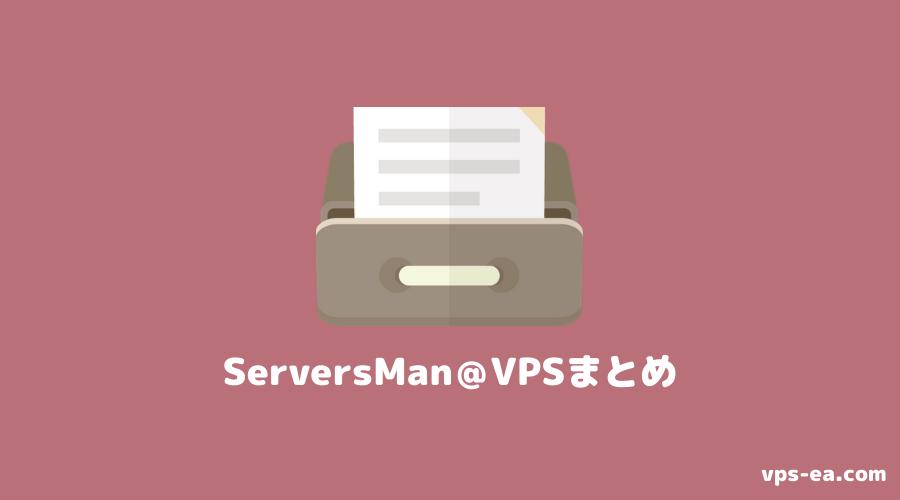 ServersMan@VPSまとめ