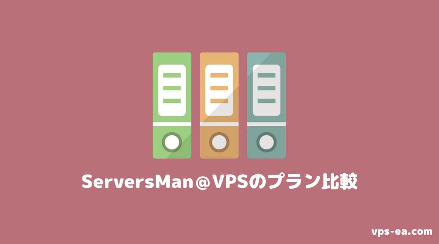 ServersMan@VPSのプラン比較