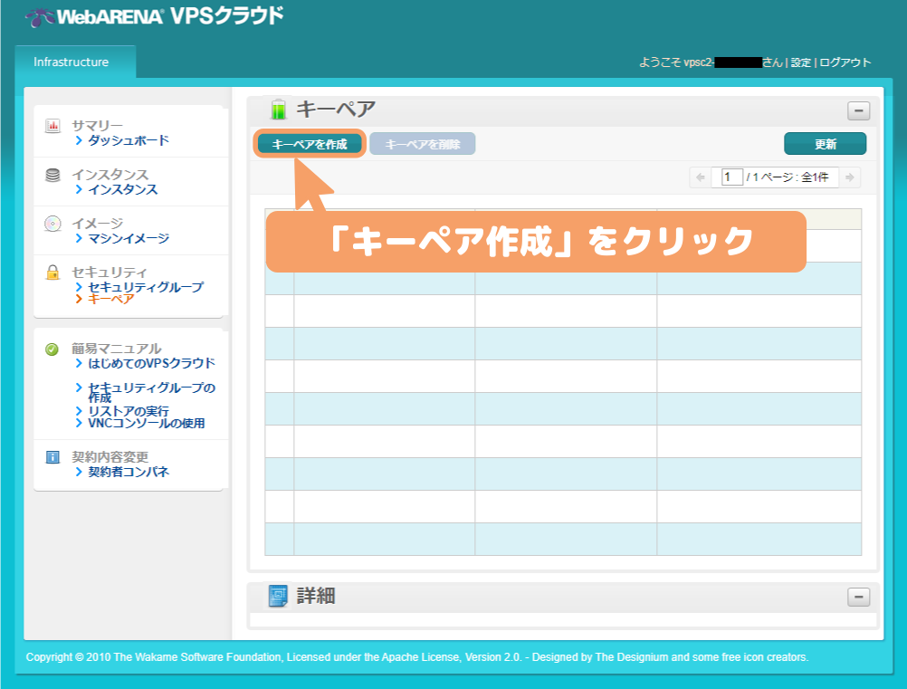 WebARENA-キーペア作成