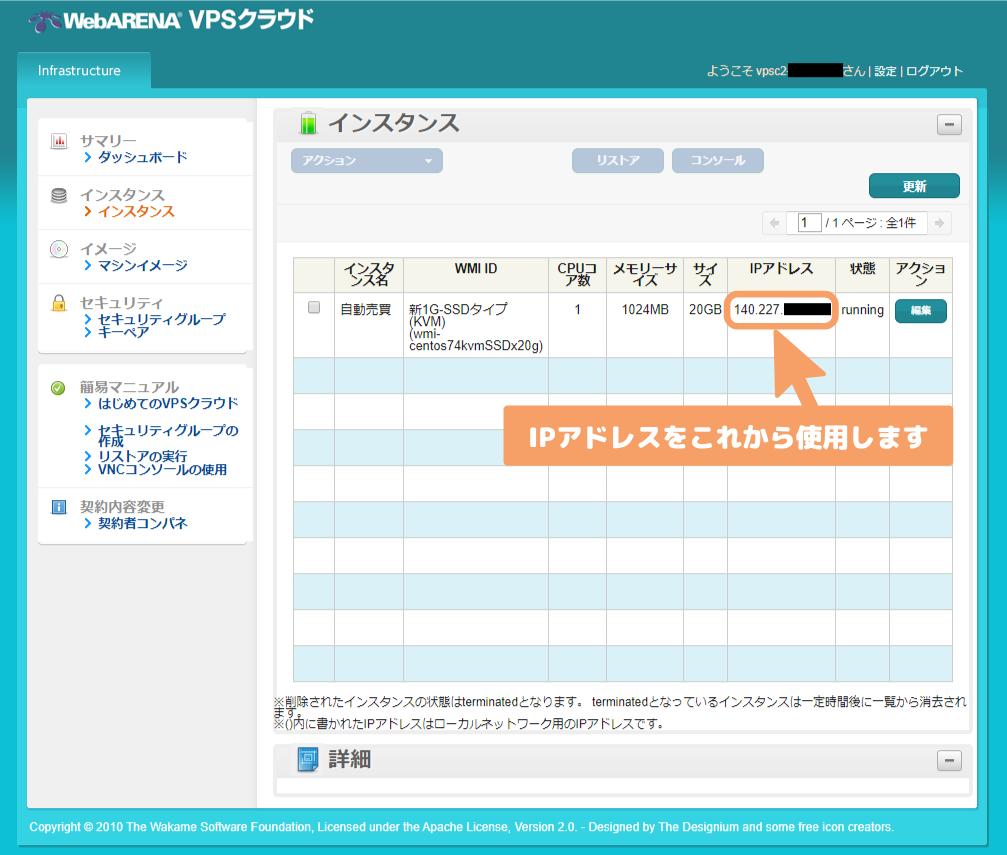 WebARENA-IPアドレスの記載場所