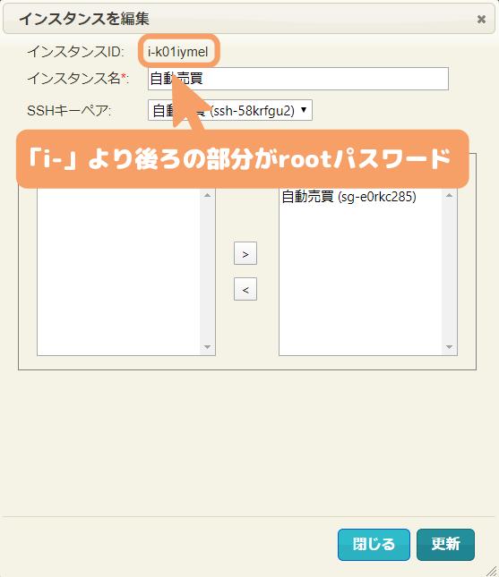 WebARENA-rootパスワードの記載場所