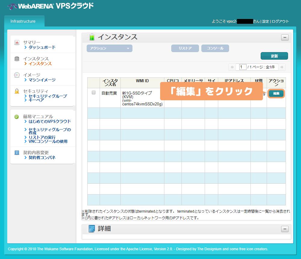 WebARENA-編集をクリック
